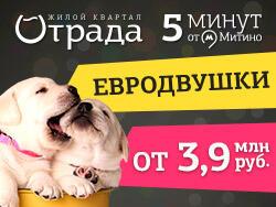 ЖК «Отрада» Семейные форматы квартир в 5